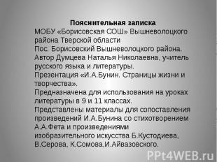 Пояснительная запискаМОБУ «Борисовская СОШ» Вышневолоцкого района Тверской облас