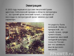 ЭмиграцияВ 1933 году первым из русских писателей Бунин удостоен Нобелевской прем