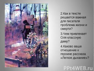 2.Как в тексте решается важная для писателя проблема жизни и смерти?3.Чем привле