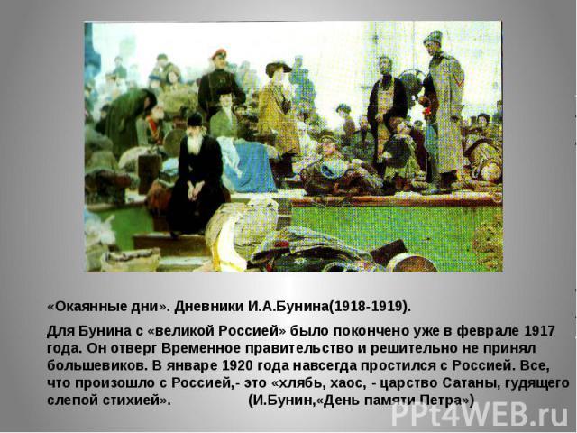 «Окаянные дни». Дневники И.А.Бунина(1918-1919).Для Бунина с «великой Россией» было покончено уже в феврале 1917 года. Он отверг Временное правительство и решительно не принял большевиков. В январе 1920 года навсегда простился с Россией. Все, что про…