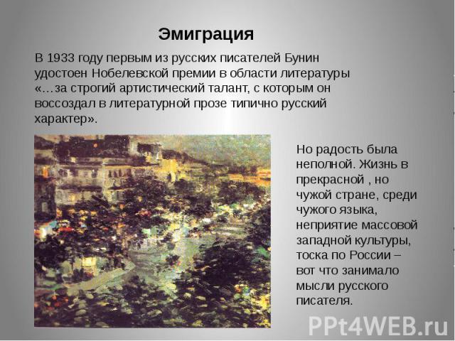 ЭмиграцияВ 1933 году первым из русских писателей Бунин удостоен Нобелевской премии в области литературы «…за строгий артистический талант, с которым он воссоздал в литературной прозе типично русский характер».