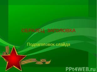 ОБРАЗЕЦ ЗАГОЛОВКАПодзаголовок слайда