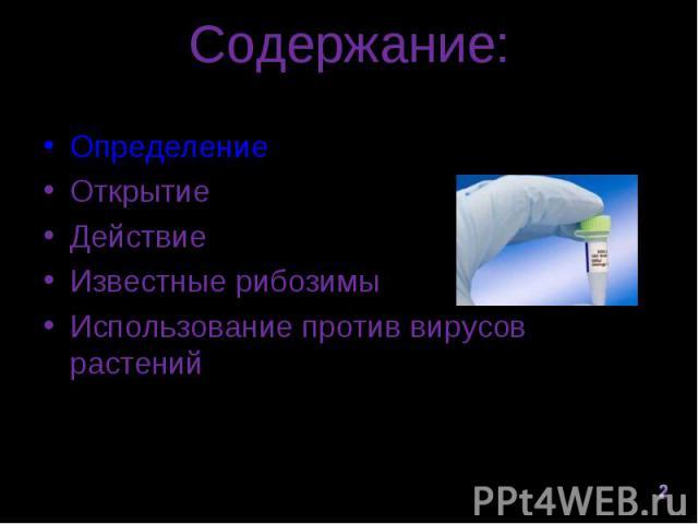 Определение Определение Открытие ДействиеИзвестные рибозимыИспользование против вирусов растений