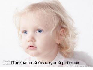 Прекрасный белокурый ребенок