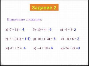 Выполните сложение: Выполните сложение: а) -7 + 11= б) -10 + 4= в) - 6 + 8= г) 7
