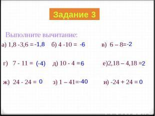 Выполните вычитание: Выполните вычитание: а) 1,8 -3,6 = б) 4 -10 = в) 6 – 8= г)