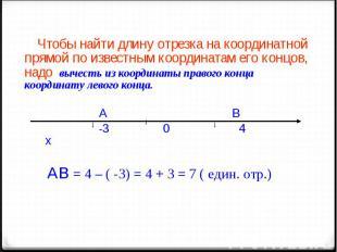 Чтобы найти длину отрезка на координатной прямой по известным координатам его ко