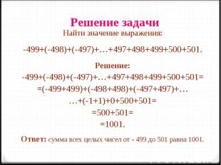 Найти значение выражения: Найти значение выражения: -499+(-498)+(-497)+…+497+498