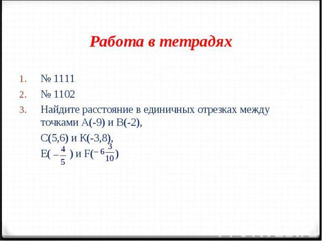 № 1111 № 1111 № 1102 Найдите расстояние в единичных отрезках между точками А(-9) и В(-2), С(5,6) и К(-3,8), Е( ) и F( )
