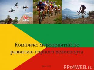 Комплекс мероприятий по развитию горного велоспортаЧита 2013