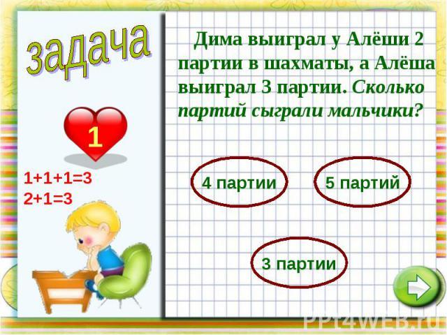Дима выиграл у Алёши 2 партии в шахматы, а Алёша выиграл 3 партии. Сколько партий сыграли мальчики?