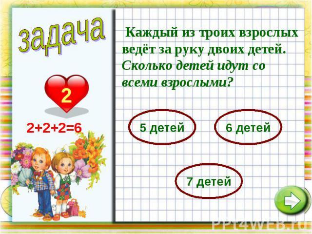 Каждый из троих взрослых ведёт за руку двоих детей. Сколько детей идут со всеми взрослыми?