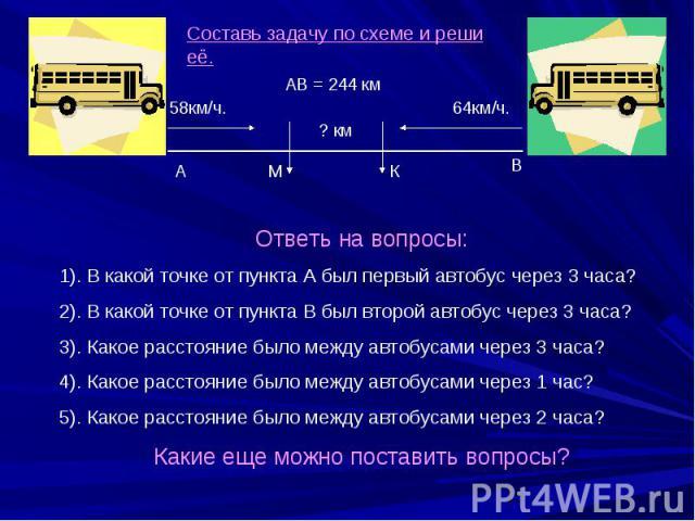 Ответь на вопросы:1). В какой точке от пункта А был первый автобус через 3 часа?2). В какой точке от пункта В был второй автобус через 3 часа?3). Какое расстояние было между автобусами через 3 часа?4). Какое расстояние было между автобусами через 1 …