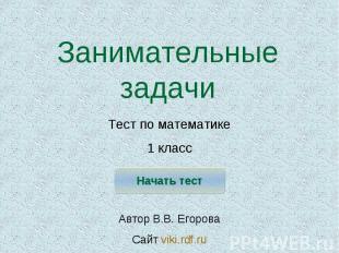 Занимательные задачи Тест по математике1 класс Автор В.В. ЕгороваСайт viki.rdf.r