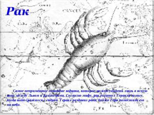 Рак Самое неприметное созвездие зодиака, которое можно увидеть лишь в ясную ночь
