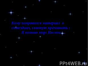 Кому понравился материал о созвездиях, советую прочитать : Я познаю мир: Космос.
