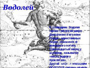 ВодолейС созвездием Водолея связан греческий миф о Девкалионе и его жене Пирре –