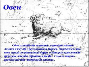 Овен Одно из наиболее заметных созвездий зодиака. Лежит к югу от Треугольника и
