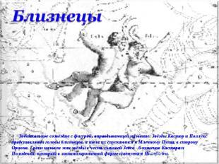 Близнецы Зодиакальное созвездие с фигурой, оправдывающей название. Звёзды Кастор
