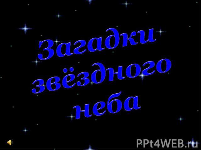 Загадки звёздного неба