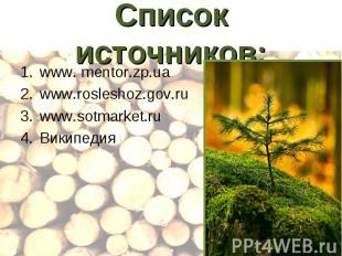 Список источников: www. mentor.zp.uawww.rosleshoz.gov.ruwww.sotmarket.ruВикипеди