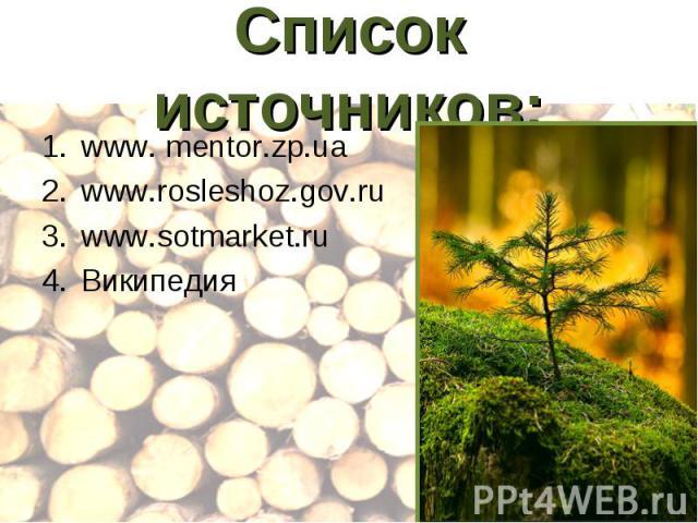 Список источников: www. mentor.zp.uawww.rosleshoz.gov.ruwww.sotmarket.ruВикипедия