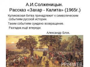 А.И.Солженицын. Рассказ «Захар - Калита» (1965г.) Куликовская битва принадлежит