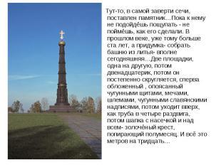 Тут-то, в самой заверти сечи, поставлен памятник…Пока к нему не подойдёшь пощупа