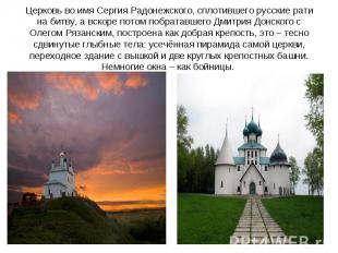 Церковь во имя Сергия Радонежского, сплотившего русские рати на битву, а вскоре