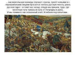 …как монгольская конница спускает стрелы, трясёт копьями и с перекажёнными лицам