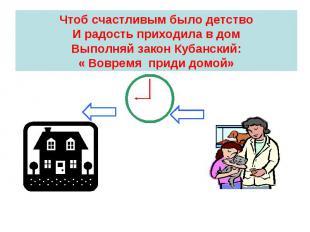 Чтоб счастливым было детствоИ радость приходила в домВыполняй закон Кубанский:«