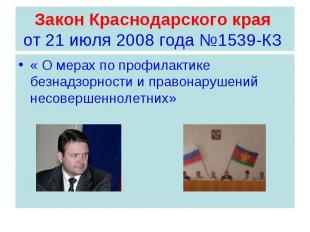 Закон Краснодарского края от 21 июля 2008 года №1539-КЗ « О мерах по профилактик