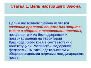 Статья 1. Цель настоящего Закона Целью настоящего Закона является создание право