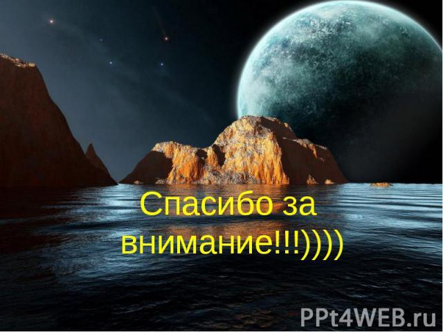 Спасибо за внимание!!!))))