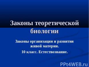Законы теоретической биологии Законы организации и развития живой материи.10 кла
