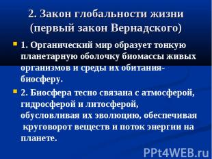 2. Закон глобальности жизни (первый закон Вернадского) 1. Органический мир образ