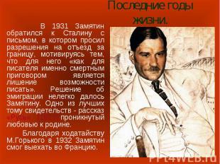 Последние годы жизни. В 1931 Замятин обратился к Сталину с письмом, в котором пр