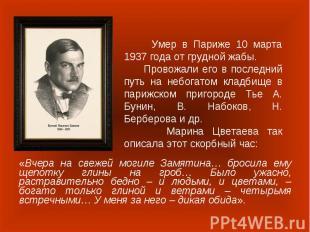 Умер в Париже 10 марта 1937 года от грудной жабы. Провожали его в последний путь
