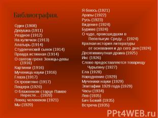 Библиография. Один (1908)Девушка (1911)Уездное (1912)На куличках (1913)Алатырь (