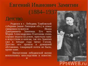 Евгений Иванович Замятин(1884–1937) Родился в г. Лебедянь Тамбовской губернии (н
