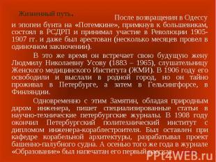 После возвращения в Одессу и эпопеи бунта на «Потемкине», примкнув к большевикам