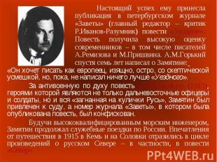 Настоящий успех ему принесла публикация в петербургском журнале «Заветы» (главны