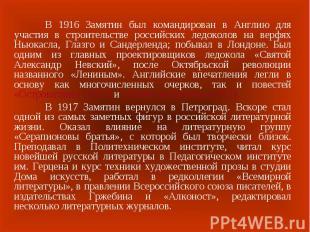 В 1916 Замятин был командирован в Англию для участия в строительстве российских