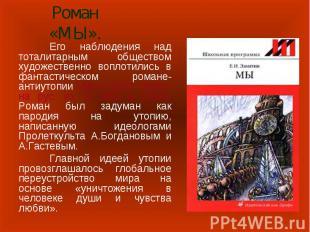 Роман «МЫ». Его наблюдения над тоталитарным обществом художественно воплотились