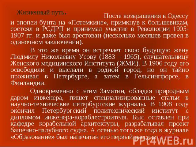 После возвращения в Одессу и эпопеи бунта на «Потемкине», примкнув к большевикам, состоял в РСДРП и принимал участие в Революции 1905-1907 гг. и даже был арестован (несколько месяцев провел в одиночном заключении). В это же время он встречает свою б…