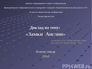 Комитет образования и науки г.Новокузнецка Муниципальное образовательное учрежде