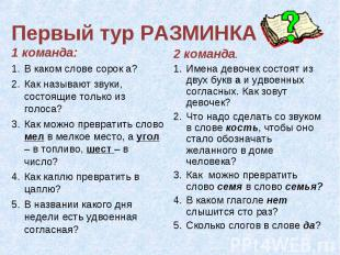 prezentatsiya-russkiy-yazik-fgos-2-klass-svoystva-zhelchi