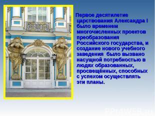 Первое десятилетие царствования Александра I было временем многочисленных проект