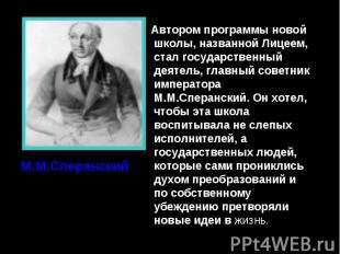 М.М.Сперанский Автором программы новой школы, названной Лицеем, стал государстве