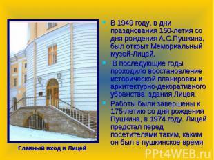 В 1949 году, в дни празднования 150-летия со дня рождения А.С.Пушкина, был откры